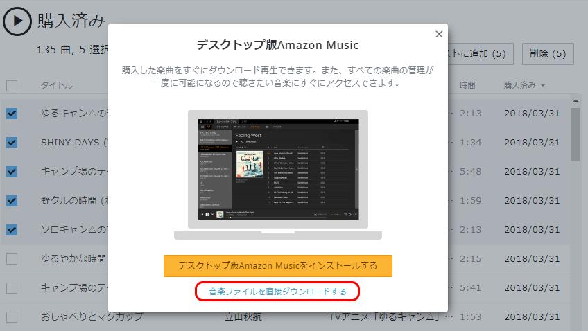 【解決】Amazon Music Unlimited から音楽を PC に …
