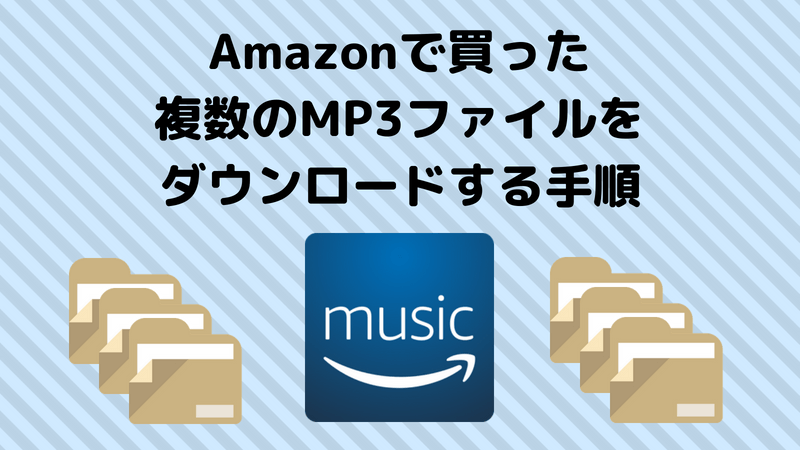 Amazon Music を MP3 にダウンロード、変換する …