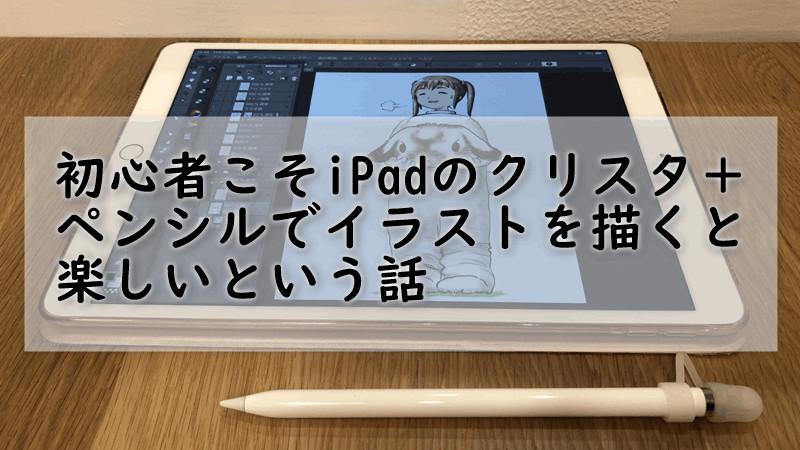 スタジオ ipad クリップ